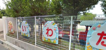 岩田幼稚園の画像1