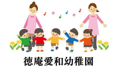 徳庵愛和幼稚園の画像1