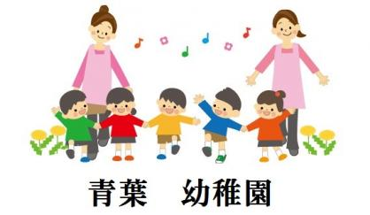 青葉幼稚園の画像1