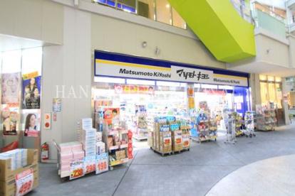 薬 マツモトキヨシ パサージオ西新井店の画像1