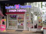 サーティワンアイスクリーム 藤が丘駅前店