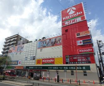 キリン堂長居駅前店の画像1