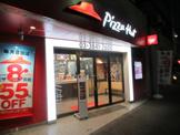 ピザハット入谷店