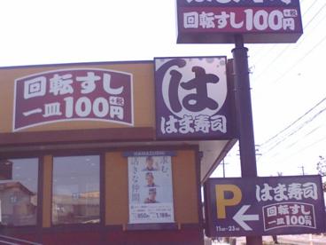 はま寿司 尾張旭店の画像1