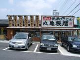 丸亀製麺尾張旭店