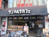 サンマルクカフェ 京成立石店