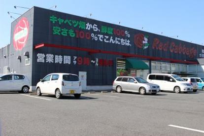 (株)レッド・キャベツ 槻田店の画像1