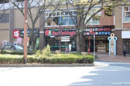レッドキャベツ 八幡駅前店の画像1
