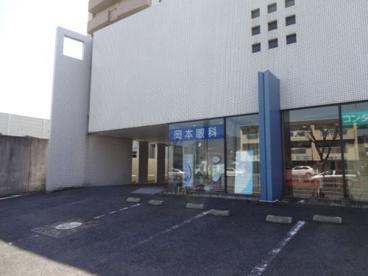 岡本眼科医院の画像1