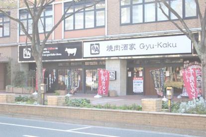 牛角 八幡駅前店の画像1