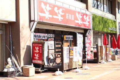 笑笑 八幡駅前店の画像1