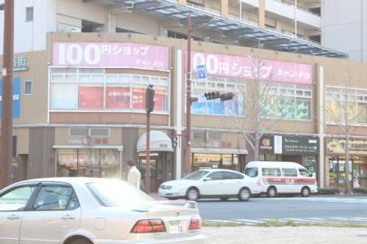 キャンドゥ 八幡駅前店の画像1