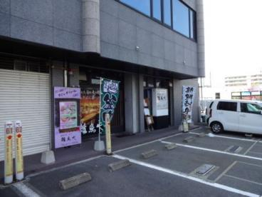 雑魚や三ケ森店の画像1