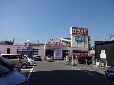 コロッケ倶楽部三ヶ森店の画像1