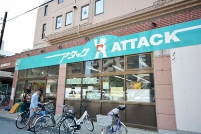 アタック船橋湊町店の画像1