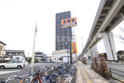 吉野家尾久橋通り舎人店の画像1