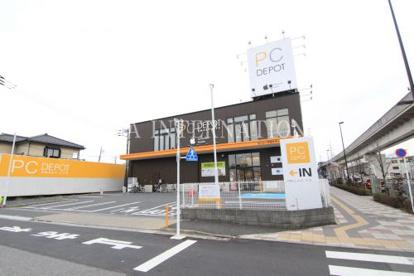 ピーシーデポ スマートライフ 西新井店の画像1