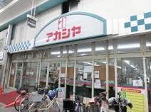 スーパー アカシヤ 守口店