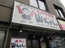 世界の山ちゃん秋葉原昭和通り店