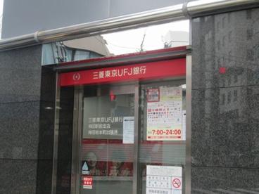 三菱東京UFJ銀行 神田支店の画像1