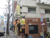 カレーうどん 千吉 岩本町店