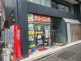 クリーニングきょくとう 岩本町店