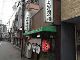 上田温酒場