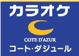 カラオケ コート・ダジュール大和桜ヶ丘店