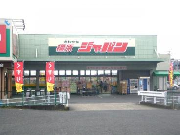 (株)ジャパン 橿原店の画像1