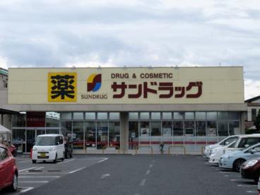 サンドラッグ橿原真菅店の画像1