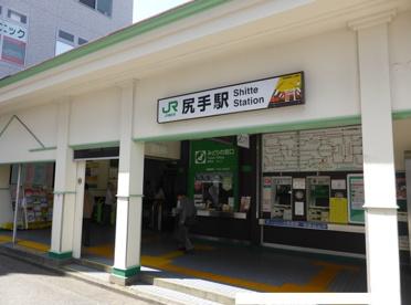 尻手駅の画像1