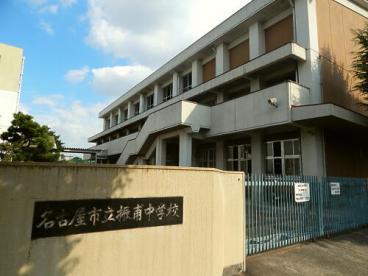名古屋市立振甫中学校の画像1