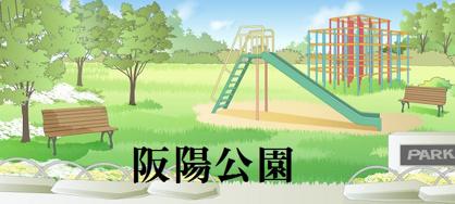 阪陽公園の画像1