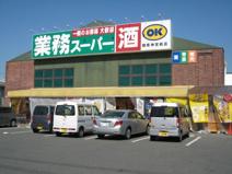 業務スーパー・橿原神宮前店