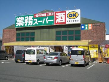 業務スーパー・橿原神宮前店の画像1