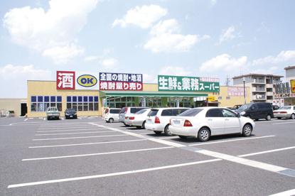 業務スーパー・葛本店の画像1