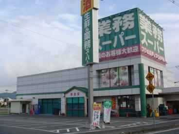 業務スーパー新庄店の画像1