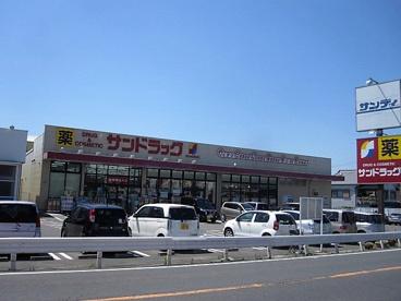 サンドラッグ橿原店の画像1