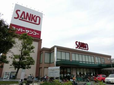 スーパーサンコー 八尾店の画像1
