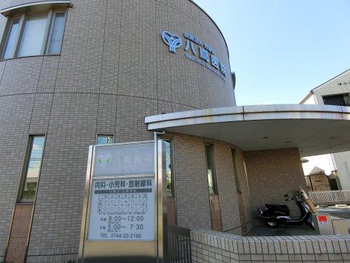 八嶌医院の画像