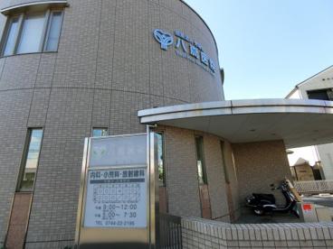 八嶌医院の画像1