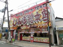 じゃんぼ総本店 JR八尾駅前店