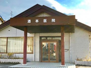 酒本医院の画像1
