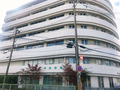 平尾病院の画像