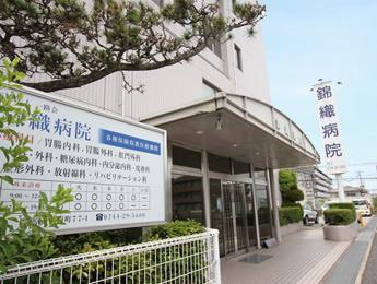 一路会 錦織病院の画像