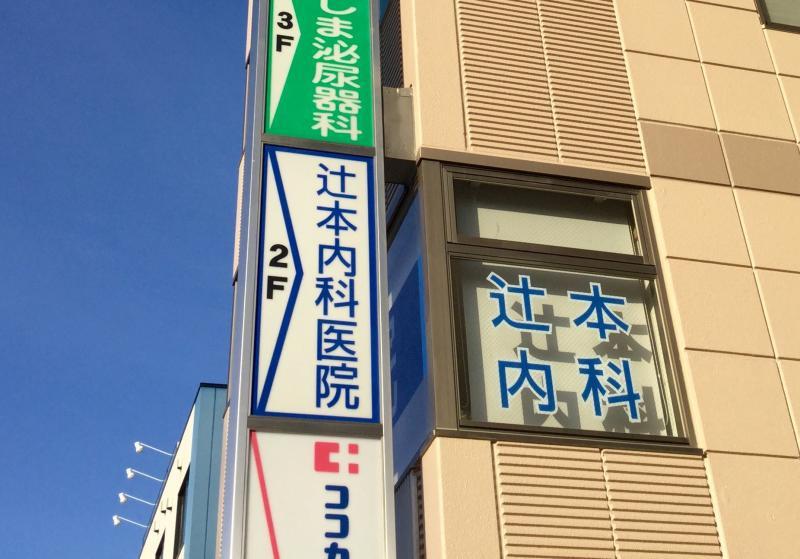 辻本内科医院の画像