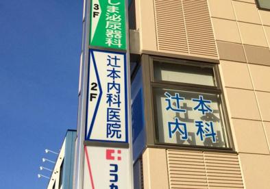 辻本内科医院の画像1