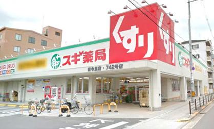 スギ薬局 東今里店の画像1