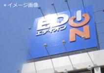 エディオン高陽店