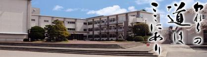 国立山梨大学教育人間科学部附属中学校の画像1